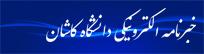 خبرنامه الکترونیکی دانشگاه کاشان